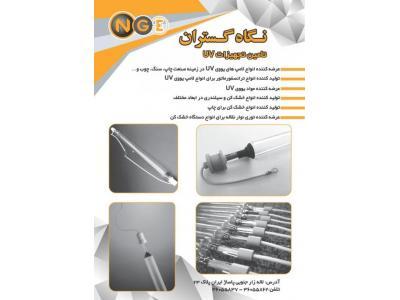 فروش و عرضه انواع لامپ یووی uv و لوازم جانبی