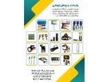 واردات و پخش  ابزارآلات الکتریکی و محافظ برق